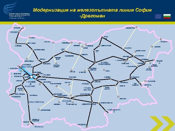 Модернизация на железопътната линия София -Драгоман • СИЛИСТРА • КОШАВА • ВИДИН • РУС