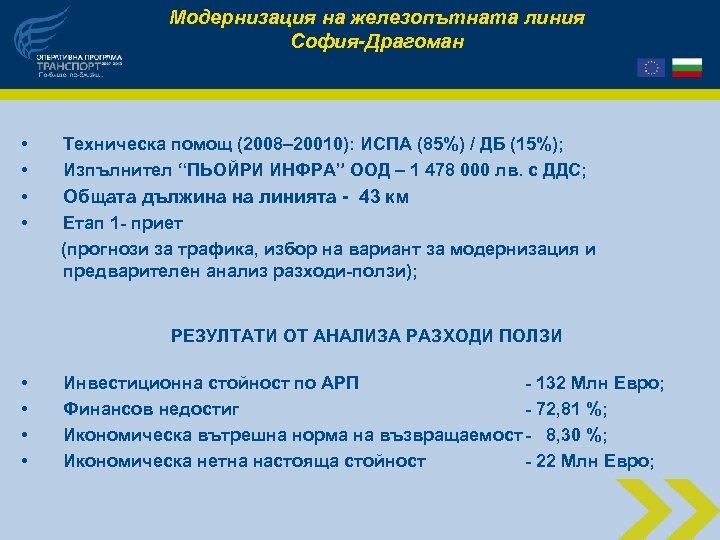 Модернизация на железопътната линия София-Драгоман • • Техническа помощ (2008– 20010): ИСПА (85%) /