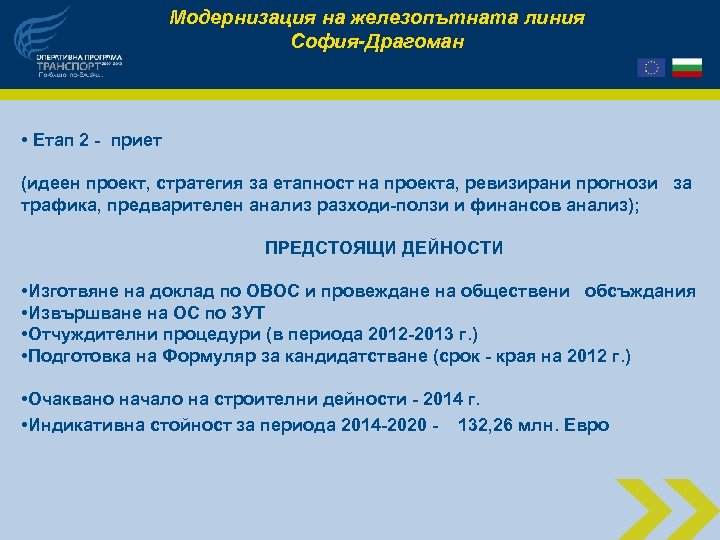 Модернизация на железопътната линия София-Драгоман • Етап 2 - приет (идеен проект, стратегия за