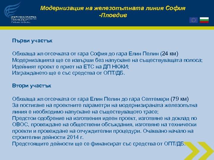 Модернизация на железопътната линия София -Пловдив Първи участък Обхваща жп отсечката от гара София