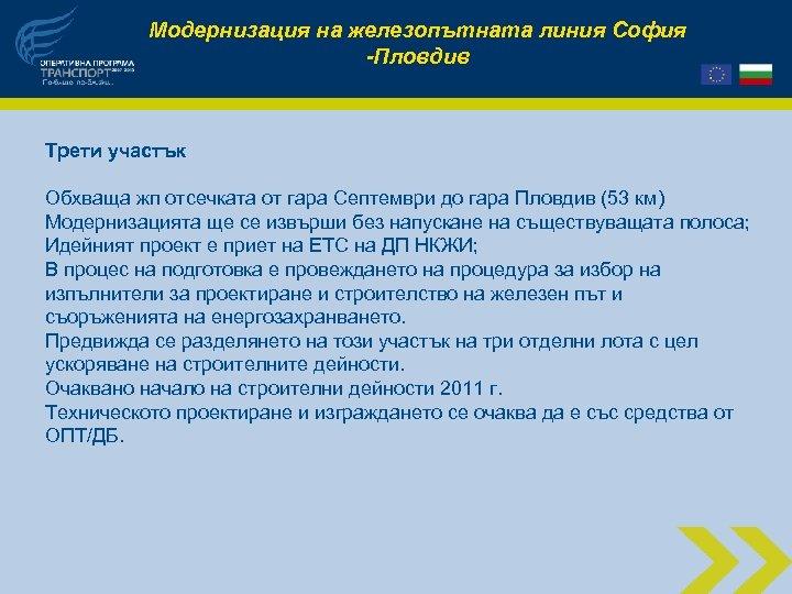 Модернизация на железопътната линия София -Пловдив Трети участък Обхваща жп отсечката от гара Септември