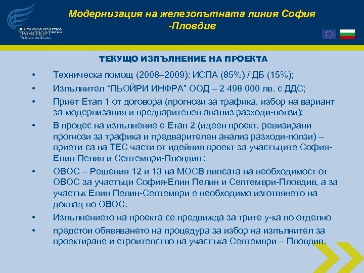 Модернизация на железопътната линия София -Пловдив ТЕКУЩО ИЗПЪЛНЕНИЕ НА ПРОЕКТА • • Техническа помощ