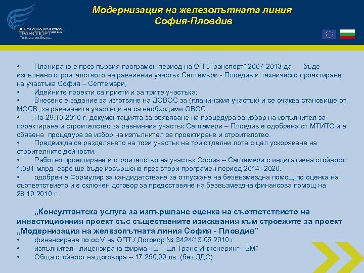 Модернизация на железопътната линия София-Пловдив • Планирано е през първия програмен период на ОП