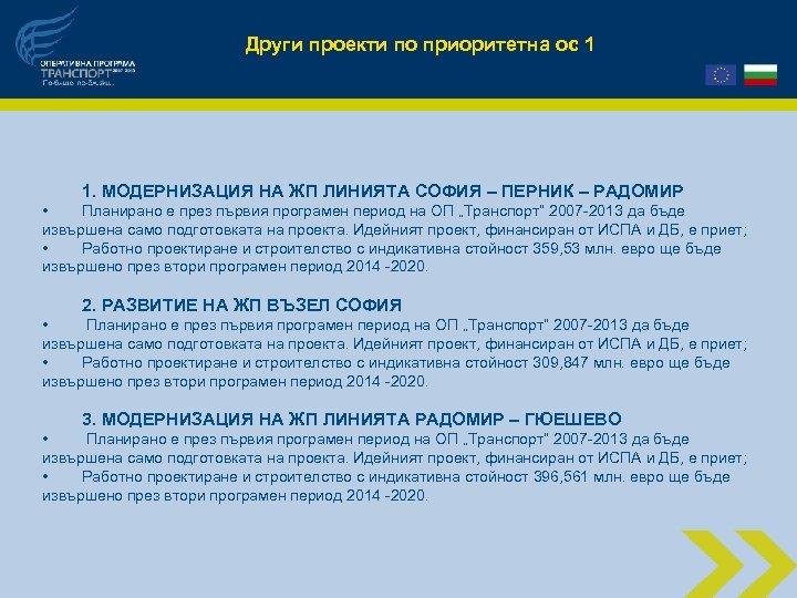 Други проекти по приоритетна ос 1 1. МОДЕРНИЗАЦИЯ НА ЖП ЛИНИЯТА СОФИЯ – ПЕРНИК