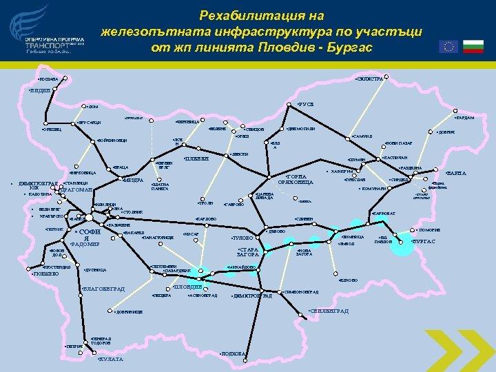 Рехабилитация на железопътната инфраструктура по участъци от жп линията Пловдив - Бургас • СИЛИСТРА
