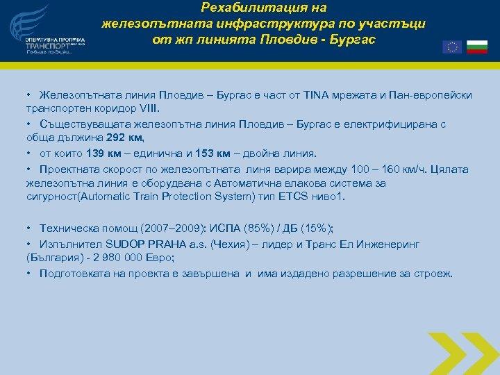 Рехабилитация на железопътната инфраструктура по участъци от жп линията Пловдив - Бургас • Железопътната