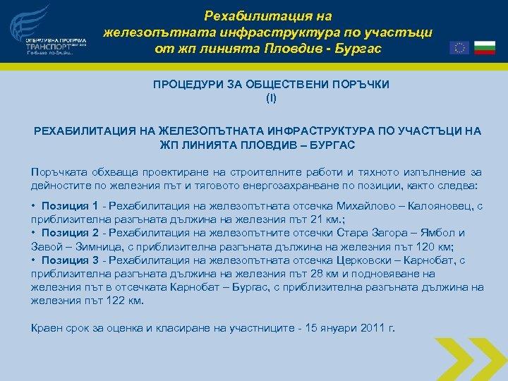 Рехабилитация на железопътната инфраструктура по участъци от жп линията Пловдив - Бургас ПРОЦЕДУРИ ЗА