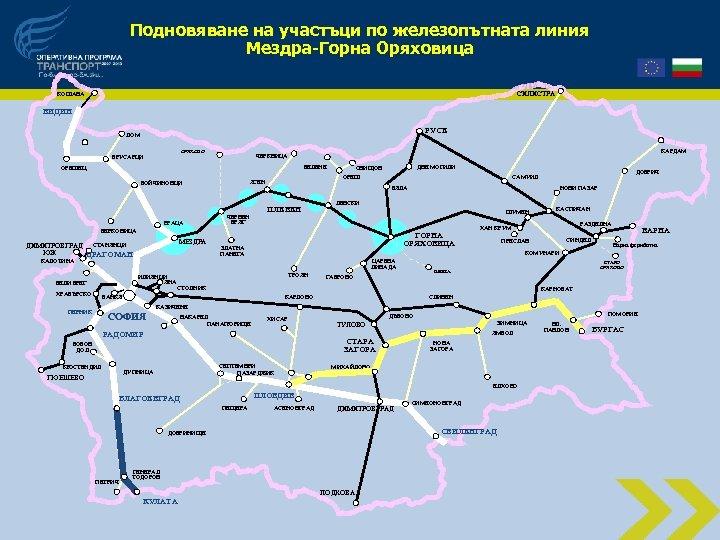 Подновяване на участъци по железопътната линия Мездра-Горна Оряховица СИЛИСТРА КОШАВА ВИДИН РУСЕ ЛОМ ОРЯХОВО