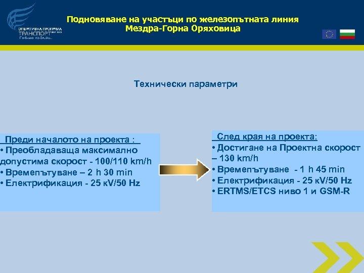 Подновяване на участъци по железопътната линия Мездра-Горна Оряховица Технически параметри Преди началото на проекта