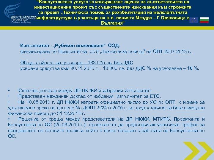 """""""Kонсултантска услуга за извършване оценка на съответствието на инвестиционния проект със съществените изисквания към"""