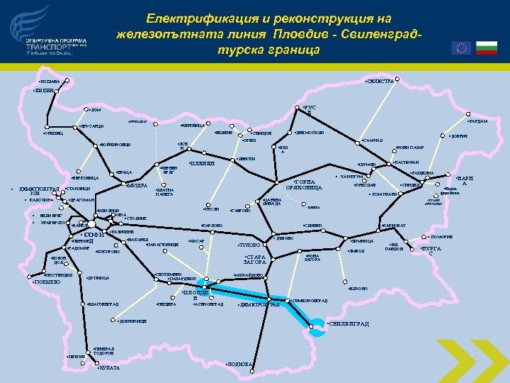 Електрификация и реконструкция на железопътната линия Пловдив - Свиленградтурска граница • СИЛИСТРА • КОШАВА