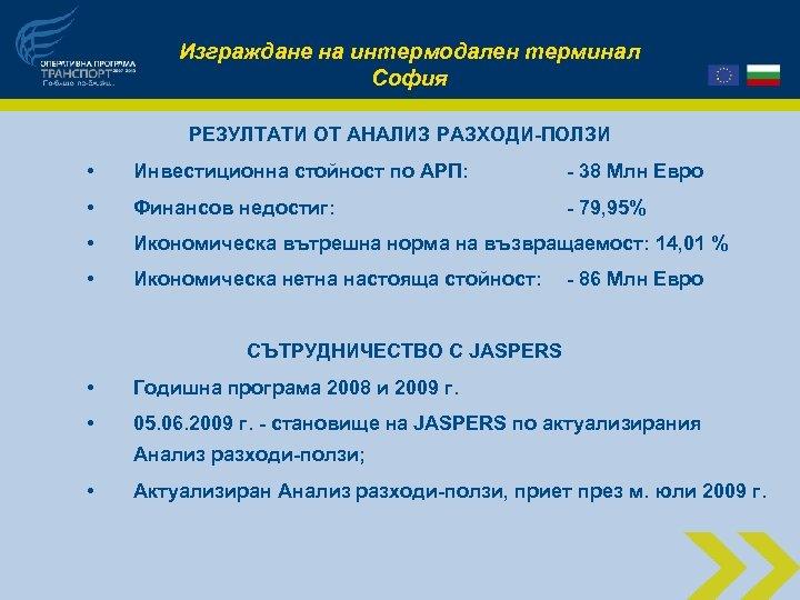 Изграждане на интермодален терминал София РЕЗУЛТАТИ ОТ АНАЛИЗ РАЗХОДИ-ПОЛЗИ • Инвестиционна стойност по АРП:
