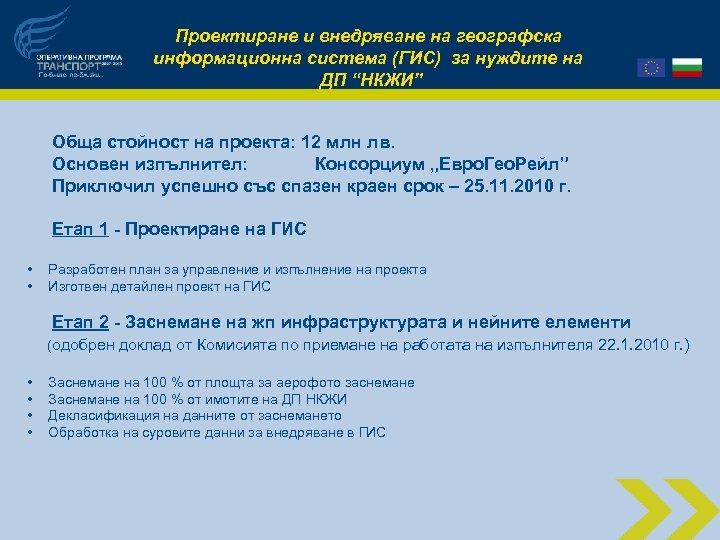 """Проектиране и внедряване на географска информационна система (ГИС) за нуждите на ДП """"НКЖИ"""" Обща"""