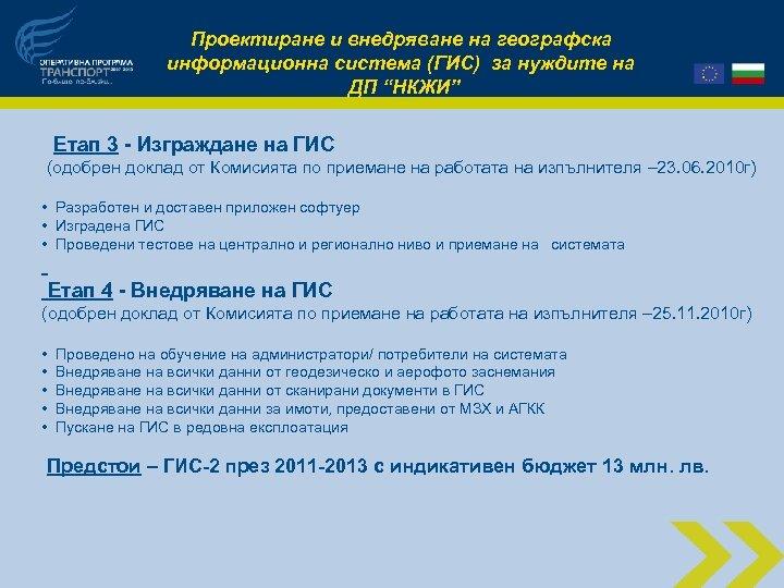 """Проектиране и внедряване на географска информационна система (ГИС) за нуждите на ДП """"НКЖИ"""" Етап"""