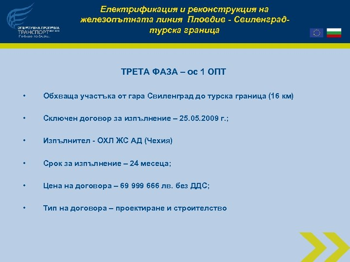 Електрификация и реконструкция на железопътната линия Пловдив - Свиленградтурска граница ТРЕТА ФАЗА – ос