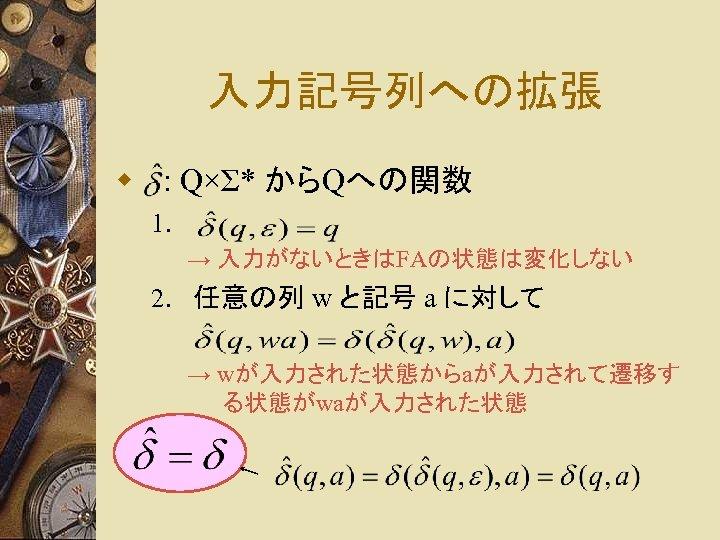 入力記号列への拡張 w : Q×Σ* からQへの関数 1. → 入力がないときはFAの状態は変化しない 2. 任意の列 w と記号 a に対して