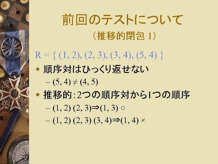 前回のテストについて (推移的閉包 1) R = { (1, 2), (2, 3), (3, 4), (5, 4)