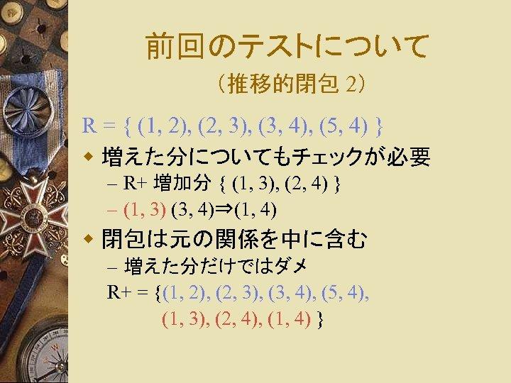 前回のテストについて (推移的閉包 2) R = { (1, 2), (2, 3), (3, 4), (5, 4)