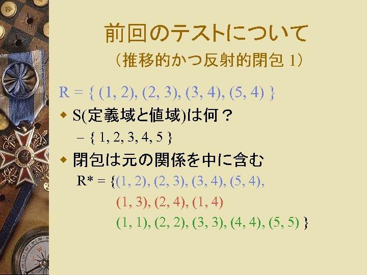 前回のテストについて (推移的かつ反射的閉包 1) R = { (1, 2), (2, 3), (3, 4), (5, 4)