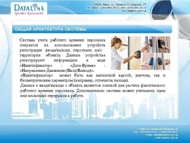 ОБЩАЯ АРХИТЕКТУРА СИСТЕМЫ Система учета рабочего времени персонала опирается на использование устройств регистрации входа/выхода