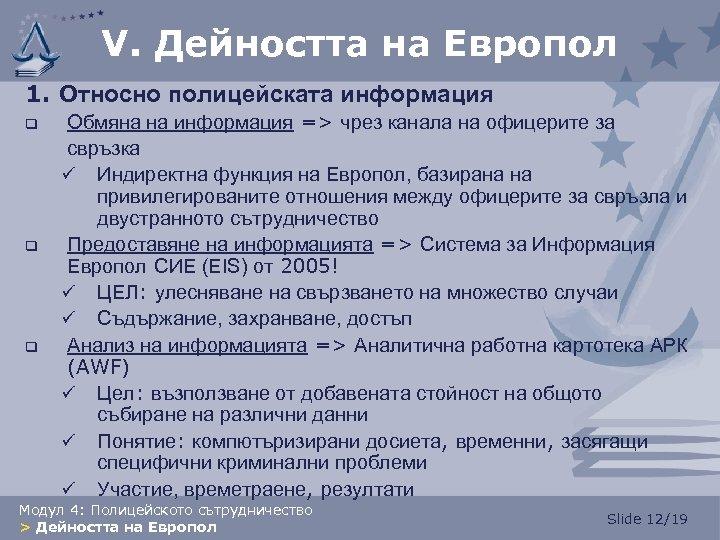 V. Дейността на Европол 1. Относно полицейската информация q q q Обмяна на информация