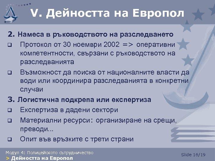 V. Дейността на Европол 2. Намеса в ръководството на разследването q Протокол от 30