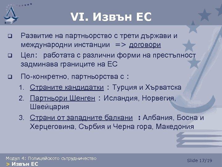 VI. Извън ЕС q q q Развитие на партньорство с трети държави и международни