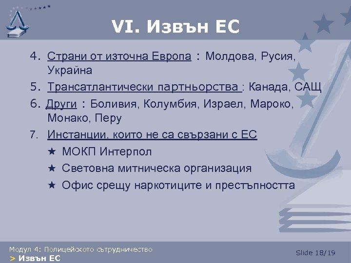 VI. Извън ЕС 4. Страни от източна Европа : Молдова, Русия, Украйна 5. Трансатлантически