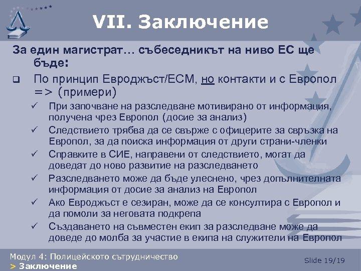 VII. Заключение За един магистрат… събеседникът на ниво ЕС ще бъде: q По принцип