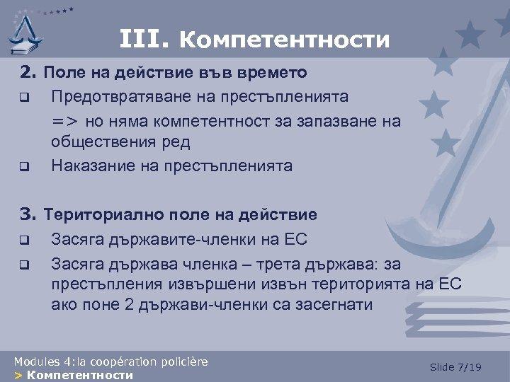 III. Компетентности 2. Поле на действие във времето q Предотвратяване на престъпленията => но