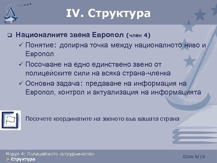 IV. Структура q Националните звена Европол (член 4) ü Понятие: допирна точка между националното