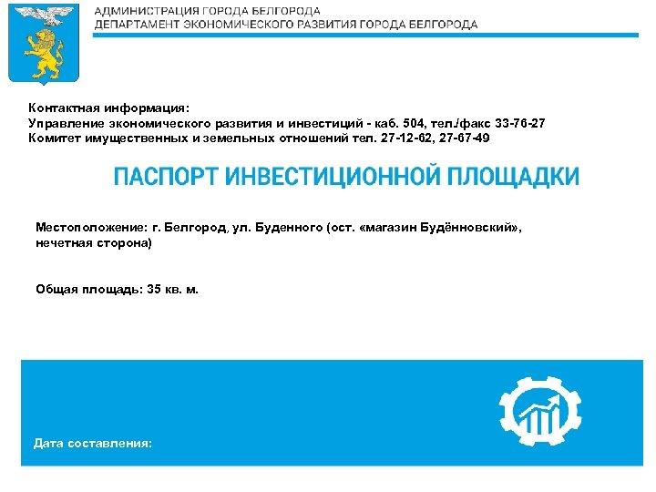Контактная информация: Управление экономического развития и инвестиций - каб. 504, тел. /факс 33 -76