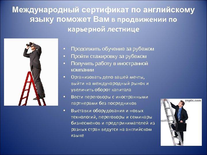 Международный сертификат по английскому языку поможет Вам в продвижении по карьерной лестнице • •