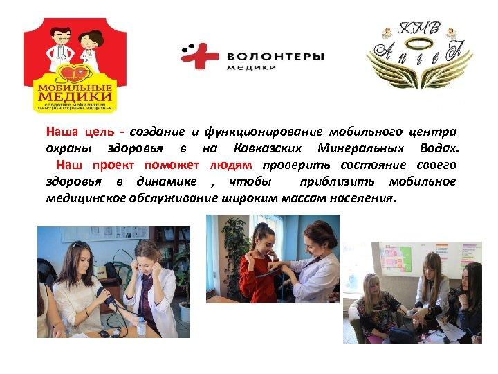 Наша цель - создание и функционирование мобильного центра охраны здоровья в на Кавказских Минеральных