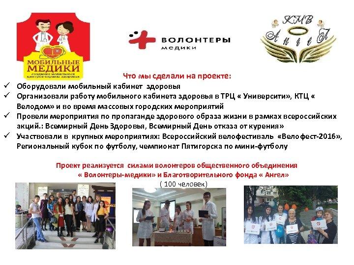 Что мы сделали на проекте: ü Оборудовали мобильный кабинет здоровья ü Организовали работу мобильного