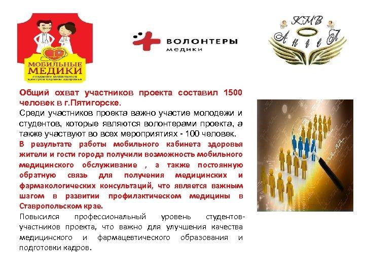 Общий охват участников проекта составил 1500 человек в г. Пятигорске. Среди участников проекта важно