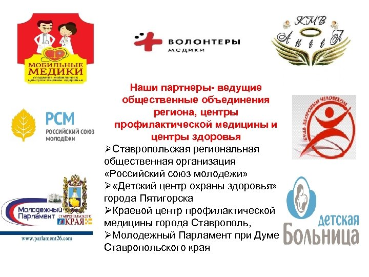 Наши партнеры- ведущие общественные объединения региона, центры профилактической медицины и центры здоровья ØСтавропольская региональная