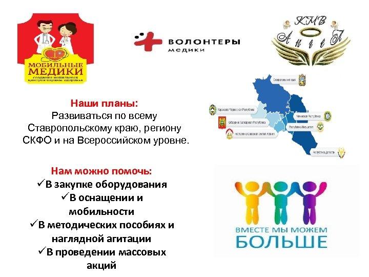 Наши планы: Развиваться по всему Ставропольскому краю, региону СКФО и на Всероссийском уровне. Нам