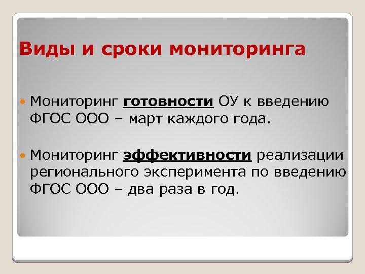 Виды и сроки мониторинга Мониторинг готовности ОУ к введению ФГОС ООО – март каждого