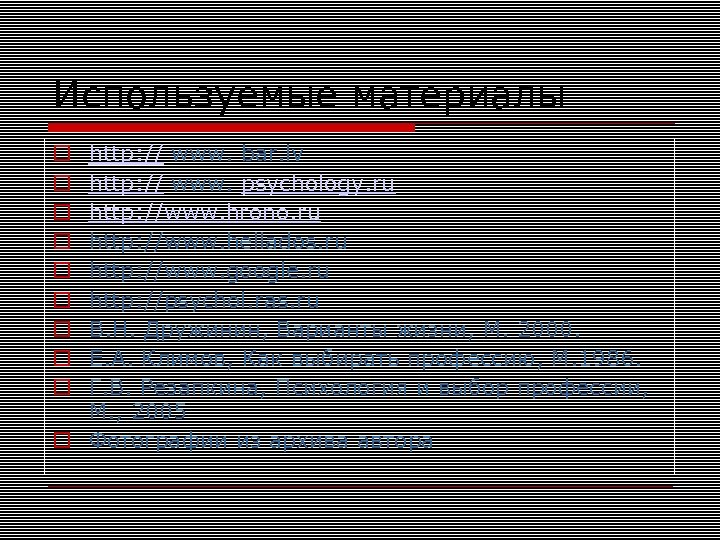 Используемые материалы http: // www. bar. lv http: // www. psychology. ru http: //www.