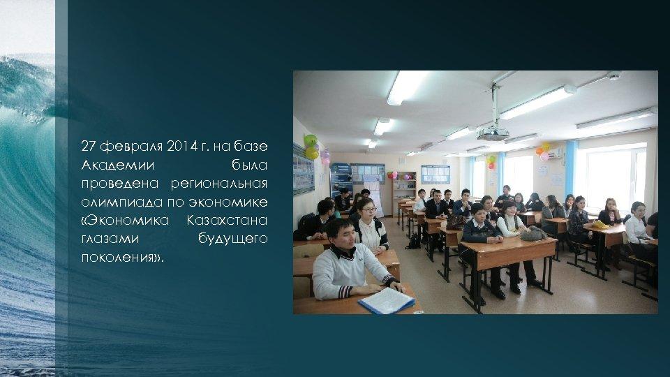 27 февраля 2014 г. на базе Академии была проведена региональная олимпиада по экономике «Экономика