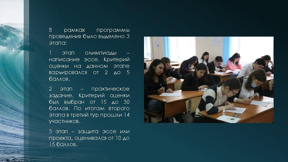 В рамках программы проведения было выделено 3 этапа: 1 этап олимпиады – написание эссе.