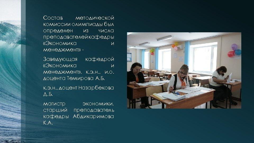 Состав методической комиссии олимпиады был определен из числа преподавателей кафедры «Экономика и менеджмент» Заведующая