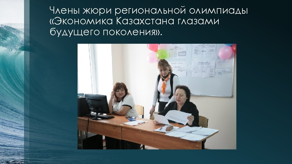 Члены жюри региональной олимпиады «Экономика Казахстана глазами будущего поколения» .