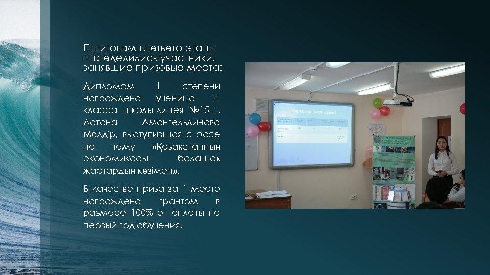 По итогам третьего этапа определились участники, занявшие призовые места: Дипломом I степени награждена ученица