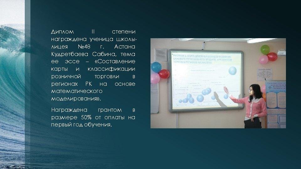 Диплом II степени награждена ученица школылицея № 48 г. Астана Кудретбаева Сабина, тема ее