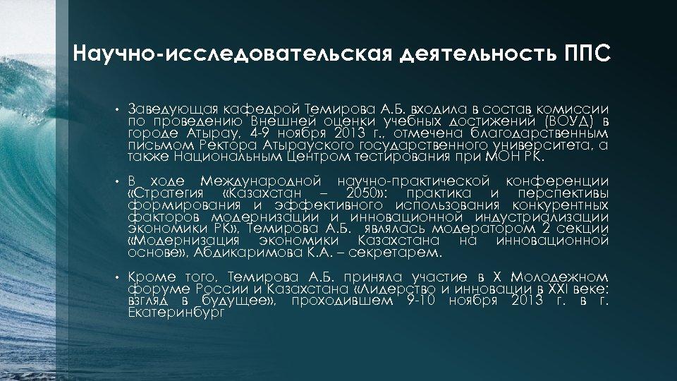 Научно-исследовательская деятельность ППС • Заведующая кафедрой Темирова А. Б. входила в состав комиссии по