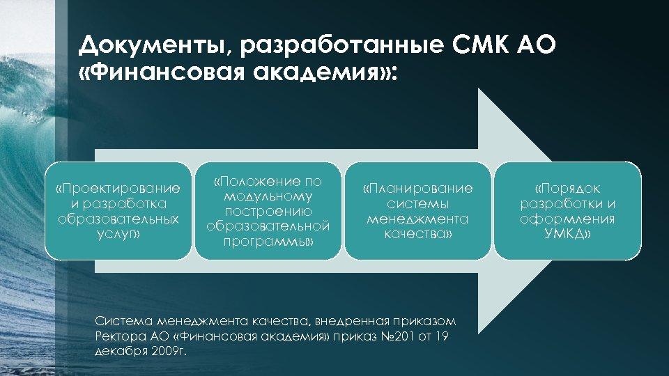 Документы, разработанные СМК АО «Финансовая академия» : «Проектирование и разработка образовательных услуг» «Положение по