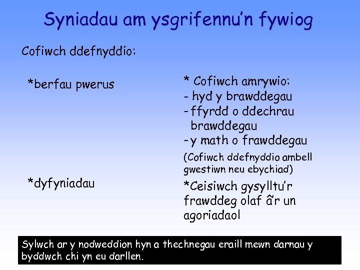 Syniadau am ysgrifennu'n fywiog Cofiwch ddefnyddio: *berfau pwerus *dyfyniadau * Cofiwch amrywio: - hyd