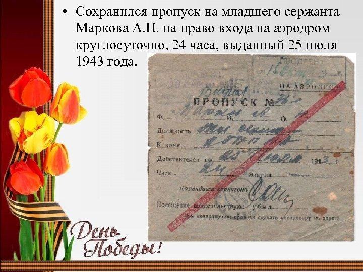• Сохранился пропуск на младшего сержанта Маркова А. П. на право входа на